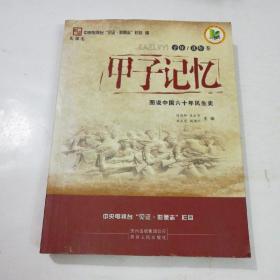 甲子记忆:图说建国60周年民生史(子年、丑年卷)
