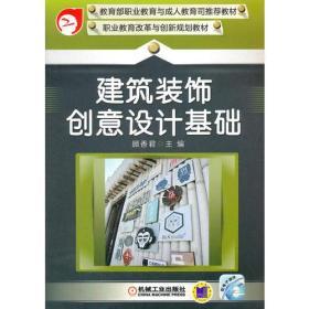 建筑装饰创意设计基础(职业教育改革与创新规划教材)