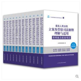 新书_人民法院司法解释理解与适用简明版 全12本-人民法院出版社