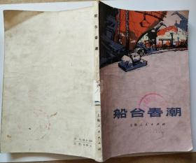 《船台春潮》上海中华造船厂工人创作组(馆藏书、带语录、带插图)