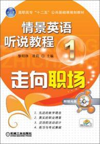 """高职高专""""十二五""""公共基础课规划教材·情景英语听说教程(1):走向职场"""
