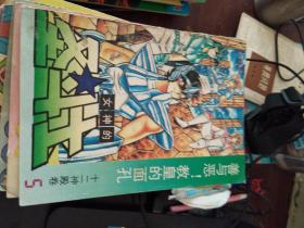 漫画:女神的圣斗士.十二神殿卷.5