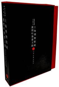 上海博物馆藏敦煌吐鲁番文献(1)