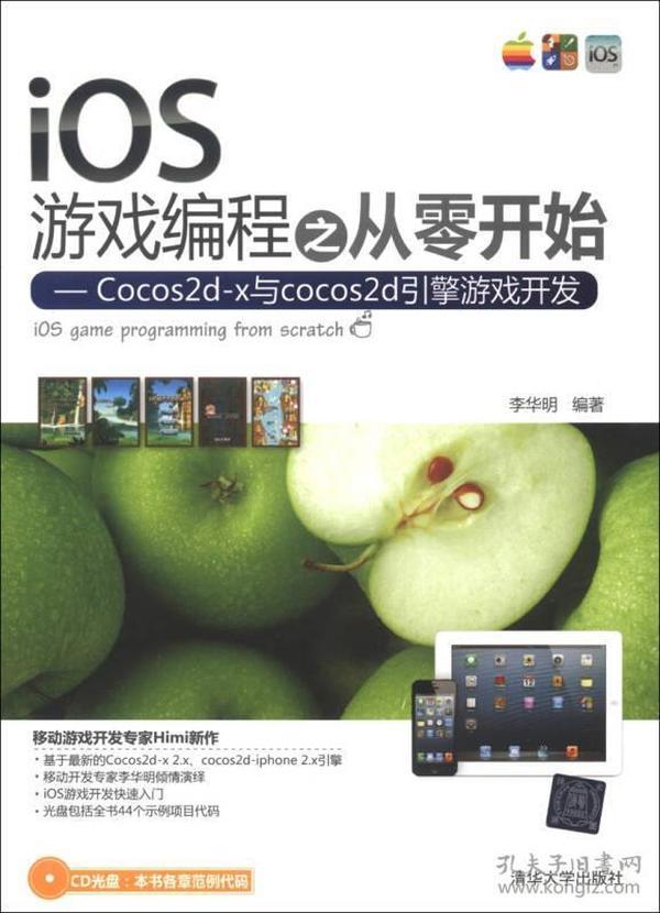 iOS游戏编程之从零开始:Cocos2d-x与cocos2d引擎游戏开发