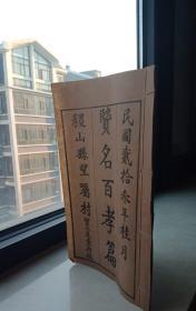 山西省民国地方崇善文化之一---稷山县-----《贤名百孝篇》--------虒人荣誉珍藏