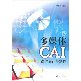 多媒体CAI课件设计与制作