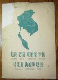越南 老挝 柬埔寨 泰国 马来亚 新加坡地图