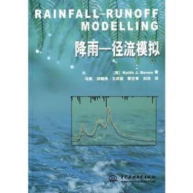 降雨-径流模拟