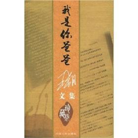中国古代文学作品选 上中下3册全 严冰 谢孟 韩传达北京大学