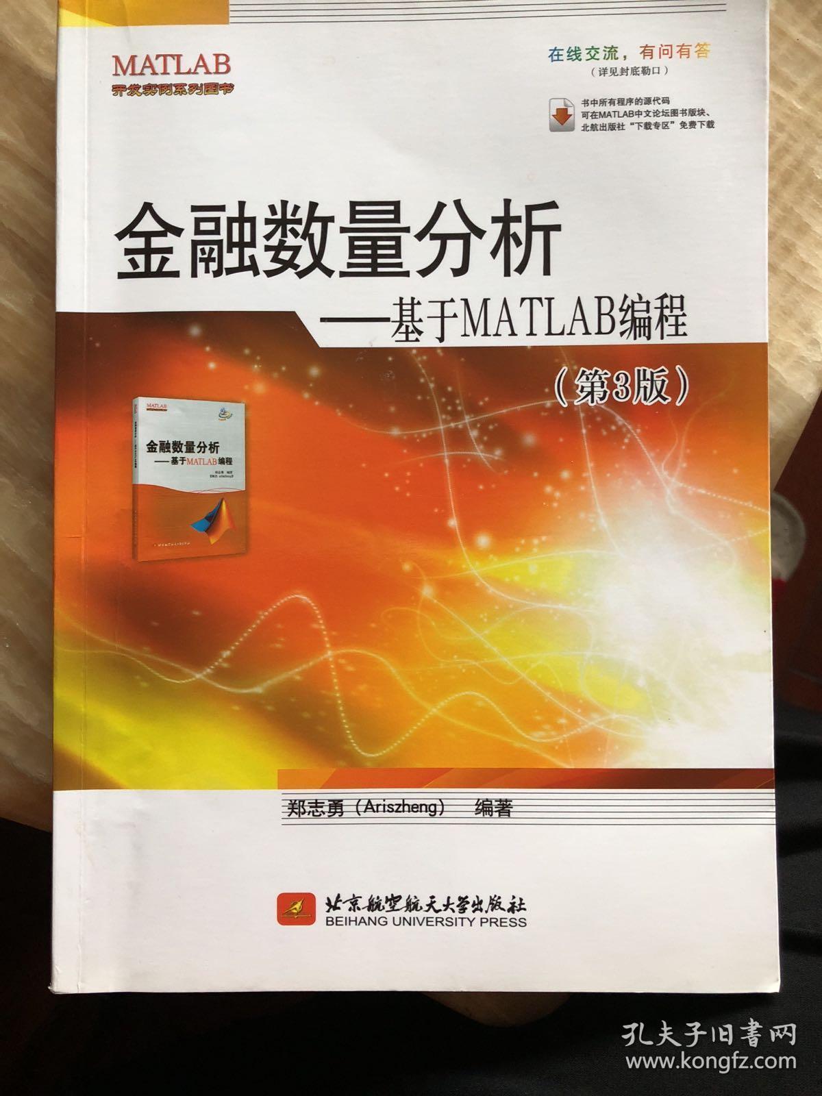 金融数量分析:基于MATLAB编程(第三版)