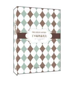 了不起的盖茨比 (美)F.S.菲茨杰拉德著 三联书店上海分店 2014年04月01日 9787542643896