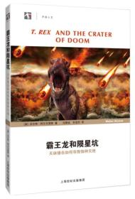 开放人文·霸王龙和陨星坑:天体撞击如何导致物种灭绝