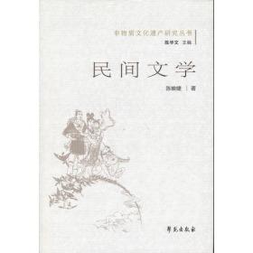 民间文学:非物质文化遗产研究丛书