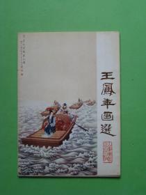 王凤年画选 ·1984年一版一印·16张全