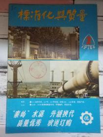 《标准化与质量 1986第2期》一九八六年陕西省标准化工作安排、国家标准《机械制图》.....