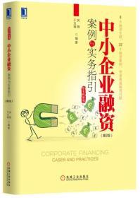 中小企业融资案例与实务指引(第2版)