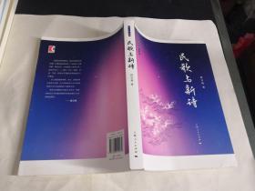 段宝林文集:民歌与新诗.
