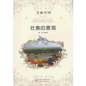 美丽中国 壮美的景观