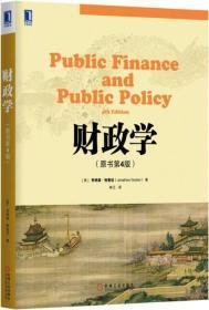 财政学(原书第4版)