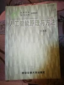 人工智能原理与方法 王永庆 西安交通大学出版社 9787560509341