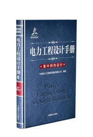 电力工程设计手册 集中供热设计