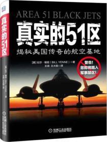 真实的51区:揭秘美国传奇的航空基地