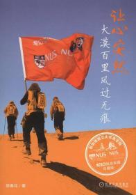 让心安然:大漠百里风过无痕(珍藏版)