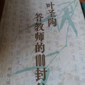 叶圣陶答教师的100封信