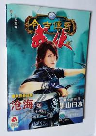 今古传奇武侠2007-6