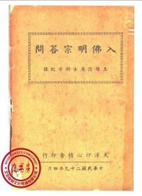 入佛明宗答问-1940年版-(复印本)