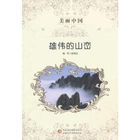 美丽中国 雄伟的山峦