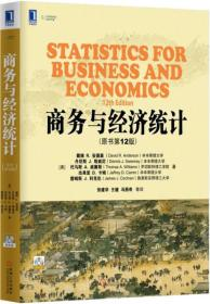 商务与经济统计(原书第12版)附光盘 9787111512738