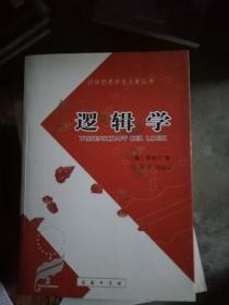 汉译世界学术名著丛书---逻辑学