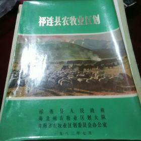 祁连县农牧业区划