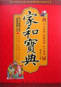 中华优秀传统文化讲师团精彩演讲集:家和宝典