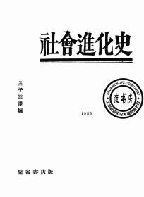 【复印件】社会进化史-1930年版-