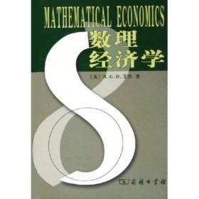 数理经济学