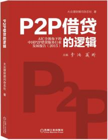 P2P借贷的逻辑