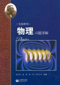 新书--物理习题详解(实验班用)