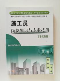 施工员岗位知识与专业技能 (市政方向)  建筑与市政工程施工现场专业人员职业标准培训教材  市政工程施工技术培训教材  有实图