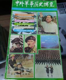 中外军事历史博览