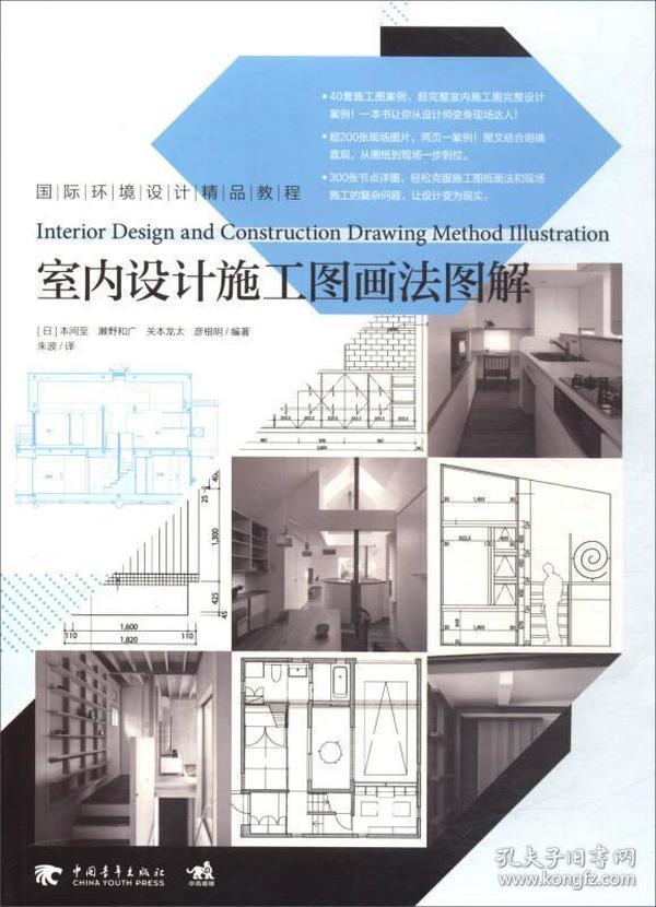 室内设计施工图画法图解