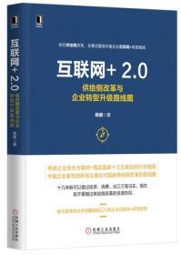 互联网+ 2.0:供给侧改革与企业转型升级路线图(精装):依托供给侧改革,全景式展现中国企业互联网+转型框架;传统企业结合互联网+落实国家十三五规划的行动指南;中国企业家和创新创业者应对国家供给侧改革的路线图