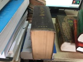 中华大字典 上