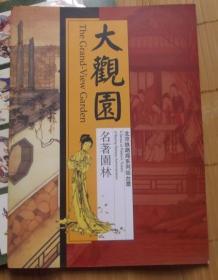 大观园名著园林票-北京铁路局系列站台票12张-印量2000册 每枚带副券 带面值一元