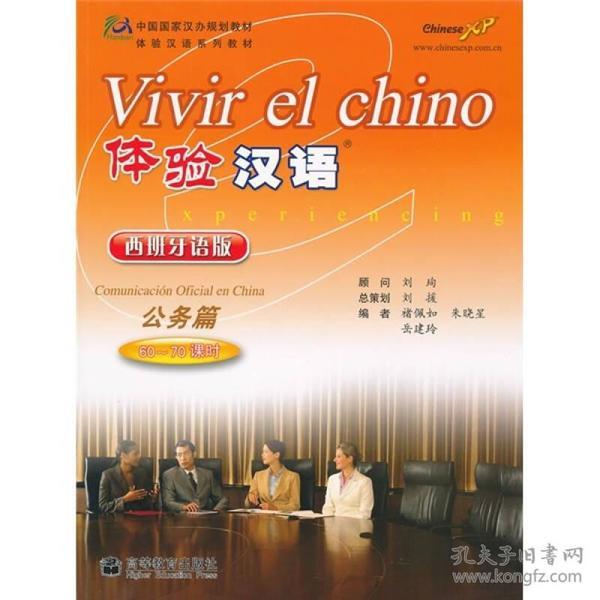 体验汉语(公务篇)(60-70课时)(西班牙语版)