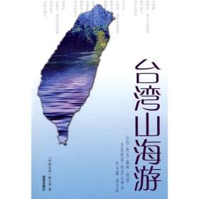 台湾山海游