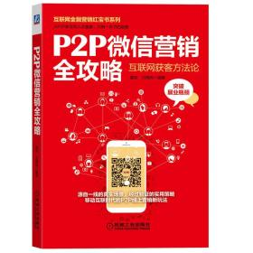 P2P微信营销全攻略:互联网获客方法论