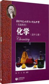 化学(高中上册)华东师范大学第二附属中学(实验班用)