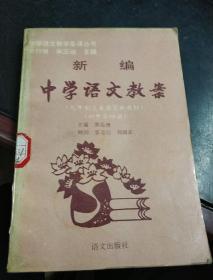 新编中学语文教案    初中第四册